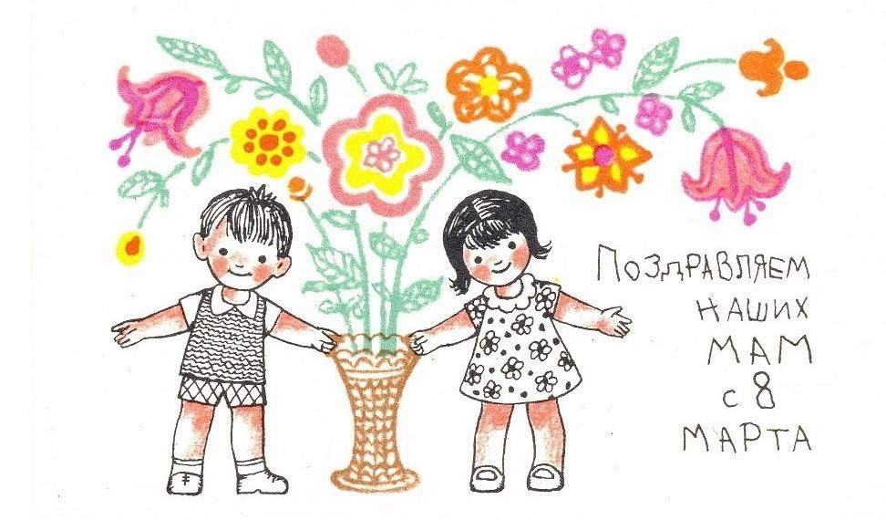 Открытка 8 марта от ребенка