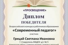 Gricaj Svetlana Ivanovna