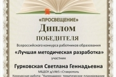 Gurkovskaja Svetlana Gennad'evna