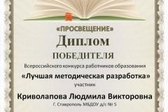 Krivolapova Ljudmila Viktorovna