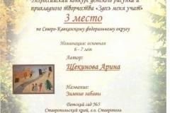 dip_ zekinova