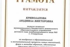 dip_krivolapova