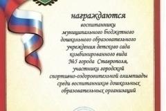 olimpiada15