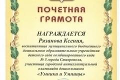 ryzanova